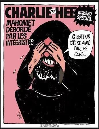 《查理周刊》的画笔为什么会惹到恐怖分子?