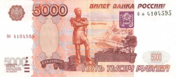 五千卢布有国耻