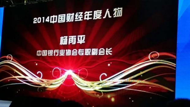 """获选""""2014中国财经年度人物"""""""