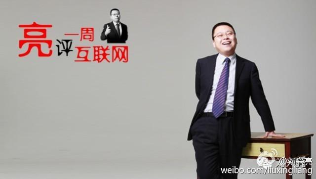 亮评一周互联网6:阿里PK工商,马云让座王健林(文字音频)