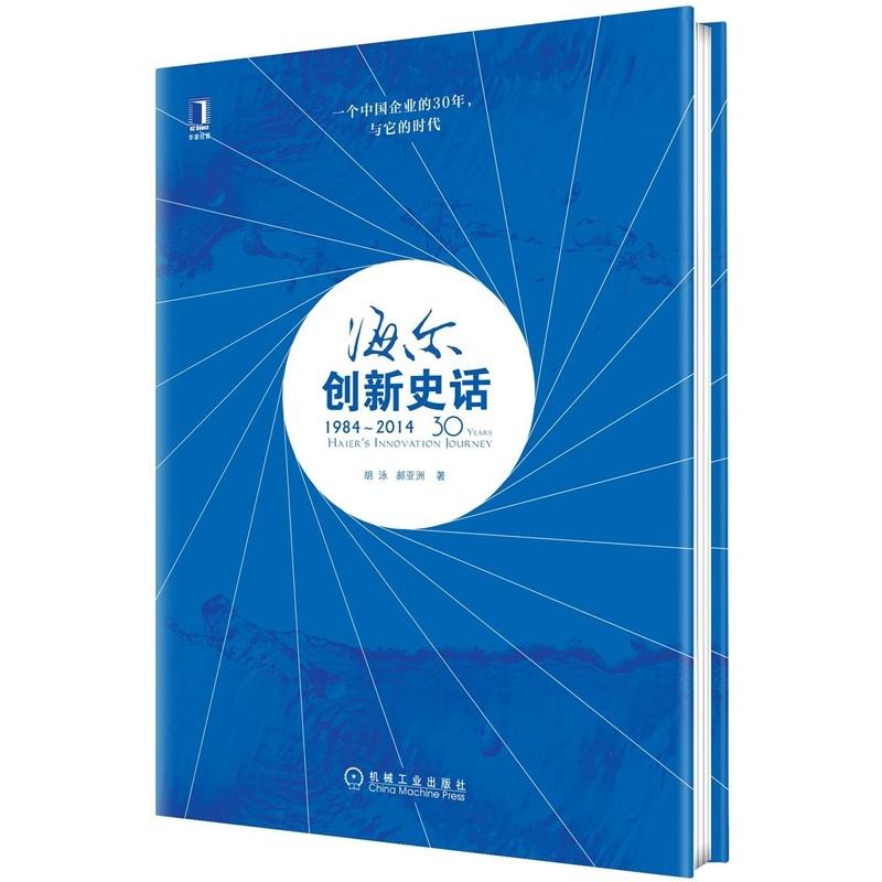胡泳新著出版:《海尔创新史话》