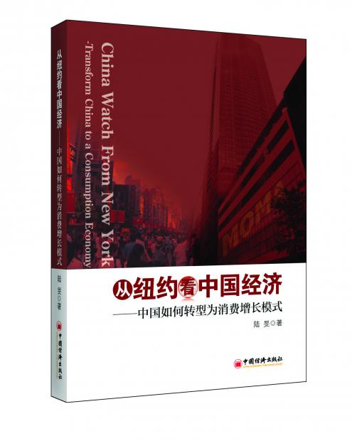 《从纽约看中国经济 -中国如何转型为消费增长模式》