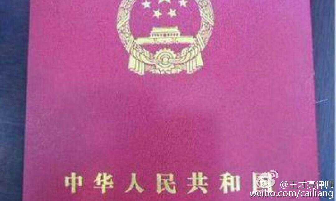 国土部的有关《不动产权证书》的说明越说越不清楚。