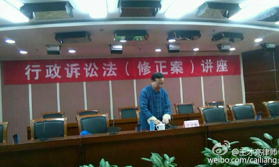 北京律师周末《行政诉讼法》培训通知