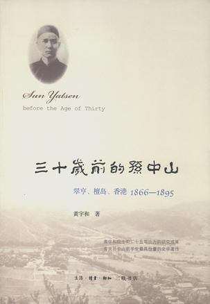 [转载]我读《三十岁前的孙中山》
