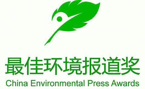 """2015年""""最佳环境报道奖""""作品征集通知"""