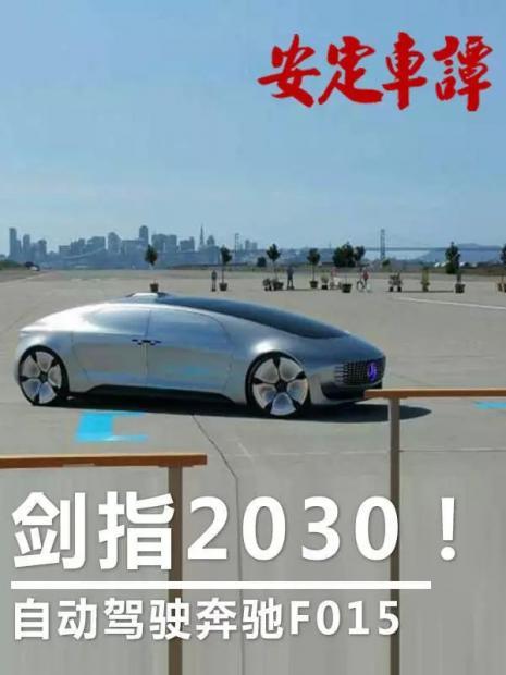 《安定车谭》剑指2030,自动驾驶奔驰F015