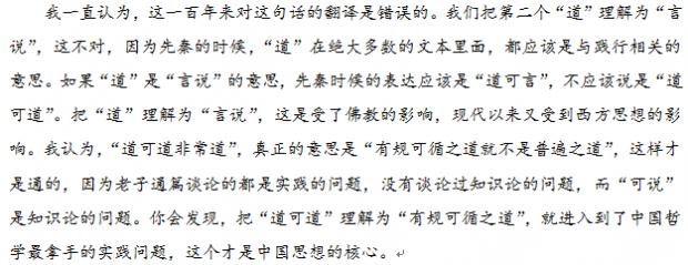 """也说老子的""""道可道""""  ——与赵汀阳先生商榷"""