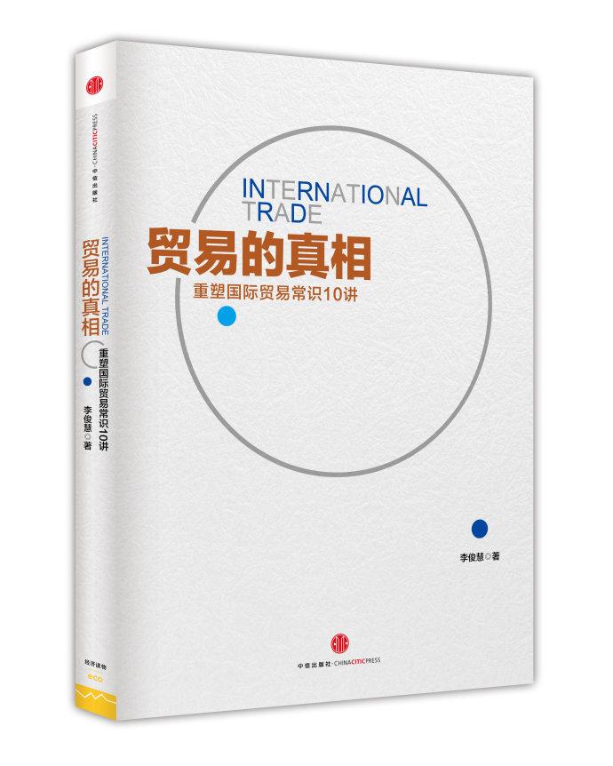 本博客管理员的著作《国际贸易讲义》更名为《贸易的真相》出版,当当、亚马逊等网上书店有售