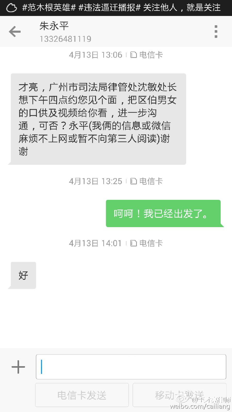 请问朱永平:区少坤与陈检罗有什么私人恩怨?