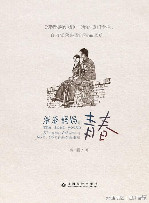 《四川日报》刊登《爸爸妈妈的青春》的评论