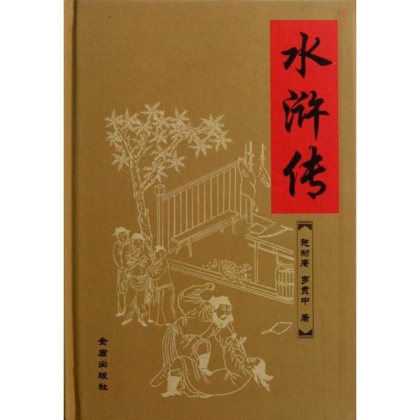 《水浒传》是一部腐败全书
