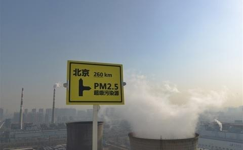 """中国承诺整治空气质量数据""""造假"""""""