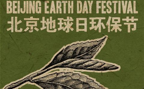 """""""第一届世界地球日北京环保节""""被叫停"""