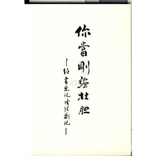 苏小和:四月的读经笔记