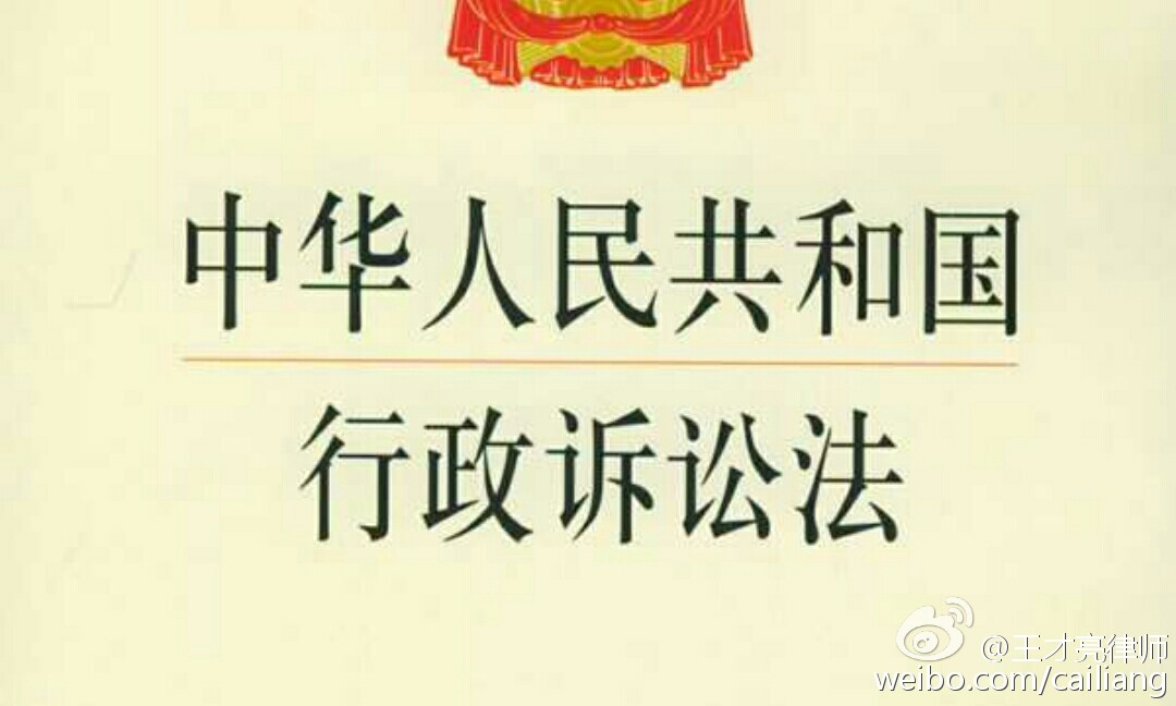 行政机关负责人为什么不能出庭?–行政诉讼法修改实务谈之九