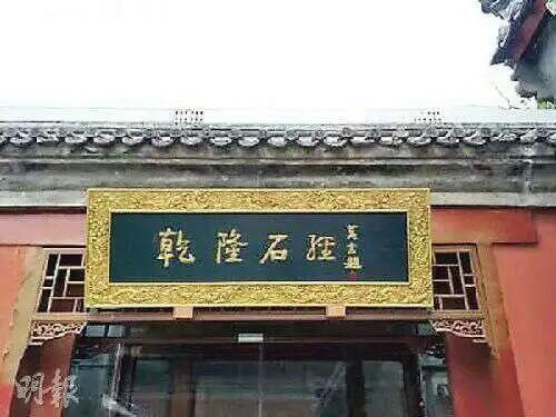 莫言给北京孔庙题词是否献媚?