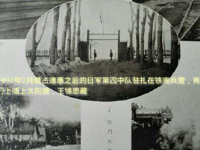 日军侵占德惠老照片曝光