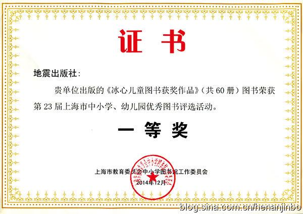 我的小说集获上海市中小学、幼儿园优秀图书评选一等奖