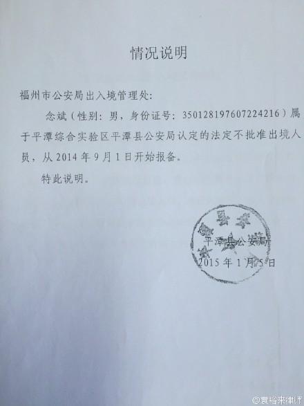 念斌又提出了两个行政复议申请