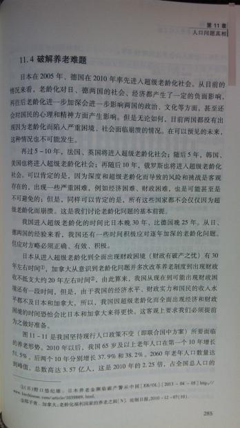 中国养老制度的困局及其出路