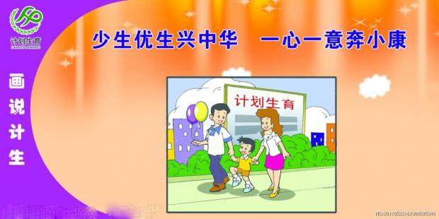 中国计划生育的国际背景(一)
