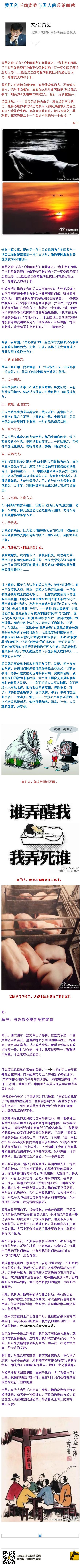 吕良彪:国人的政治敏锐与爱国的正确姿势