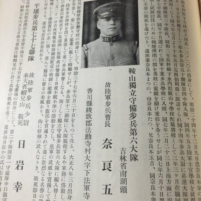 """""""抗战第一大捷""""日军阵亡不到二十?"""