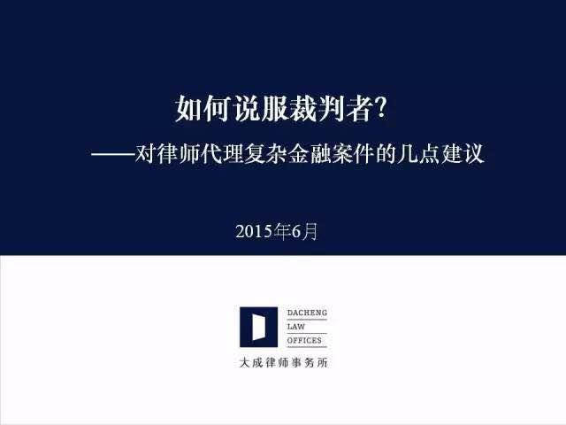 """吕良彪:如何说服裁判者?——在北京仲裁委""""金融仲裁的实践及展望""""高端论坛上的演讲"""