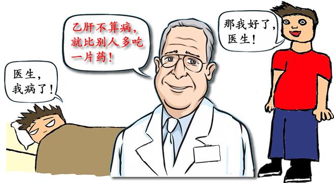 美国医生说乙肝