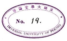 再次回顾北京大学历史上曾经采用过的英语校名