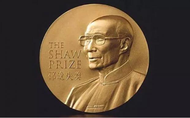 2015年度邵逸夫奖揭晓
