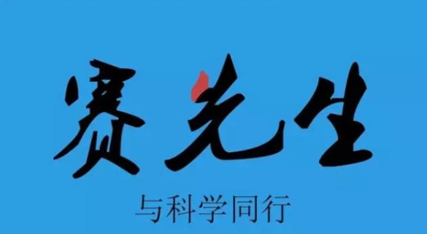 方舟子:评樊代明院士的文章