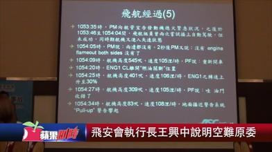 """台湾""""民航局飞安会""""公布复兴航空坠河空难事故报告"""