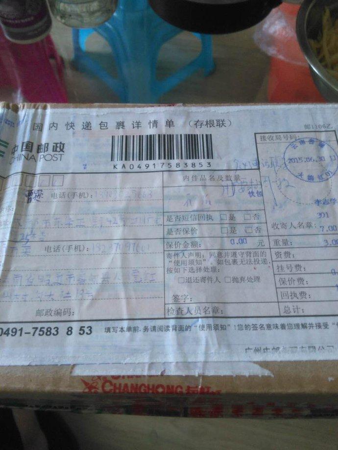 收到来自鲁甸地震灾区的礼物