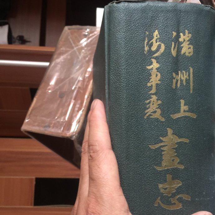 [转载]读《满洲上海事变尽忠录》有感