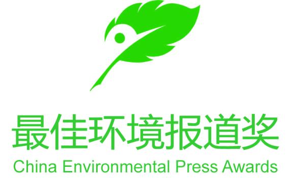 2015年最佳环境报道奖颁奖典礼邀请