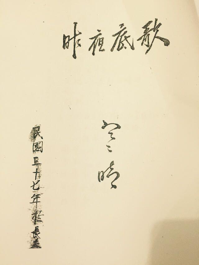 一个抗日诗人的手写原稿
