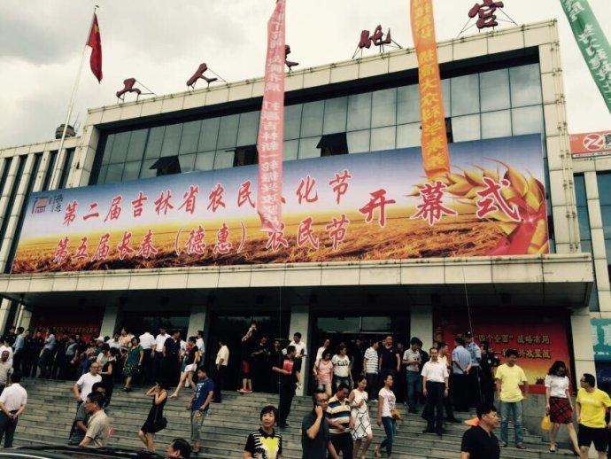 """吉林农民在德惠过""""文化节"""""""