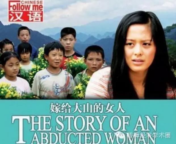 消失的中国女孩们