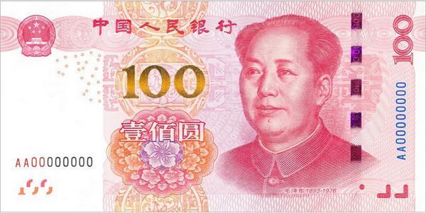 2015版人民币来了