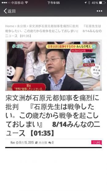 【815日本投降70周年富士电台直播节目现场  宋文洲痛斥石原慎太郎】