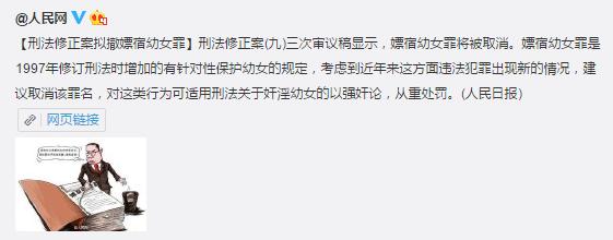 """冯媛:论辩""""嫖宿幼女罪"""""""