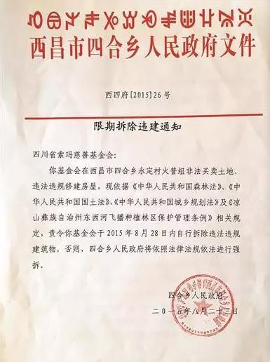 中国在凉山:最悲伤作文将面临最悲哀结局?