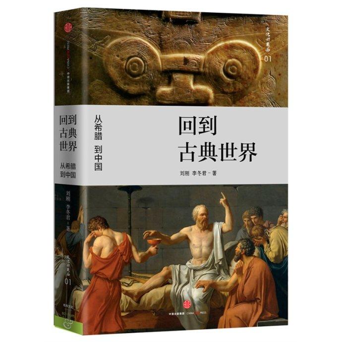新书《回到古典世界~从希腊到中国》