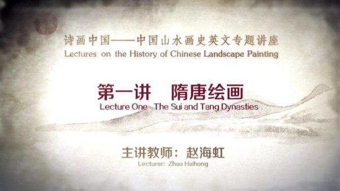 《诗画中国——中国山水画史英文专题讲座》课程缘起
