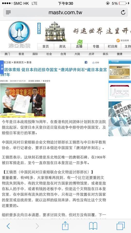 九一八,香港媒体的报道