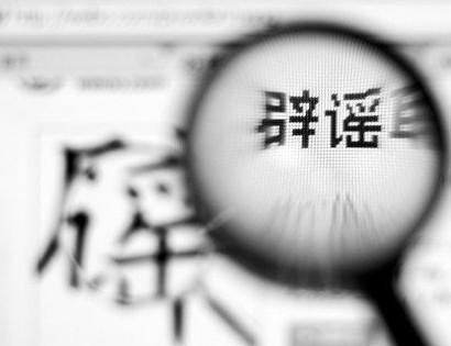辟谣网站能在中国活下来吗?