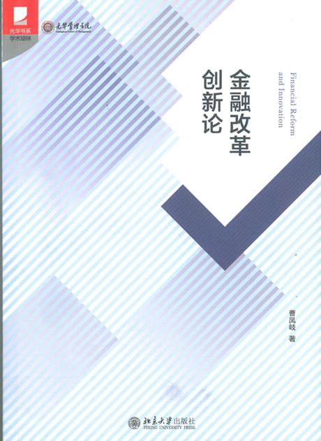曹凤岐《金融改革创新轮》序