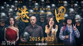 香港警方为什么不要求禁《港囧》?